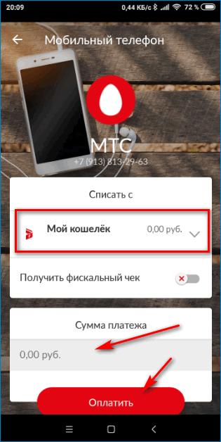 Ввод данных для оплаты MTS Pay