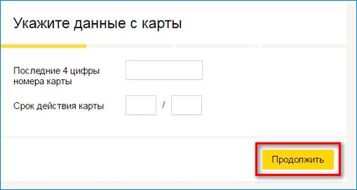 Ввод данных карты Яндекс Деньги