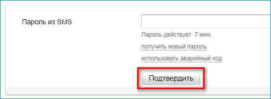 Ввод кода из смс Яндекс Деньги