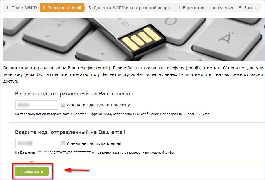 Ввод кода с телефона и почты в Кипер Классик