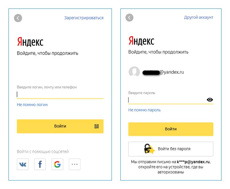 Ввод логина и пароля Яндекс.Деньги