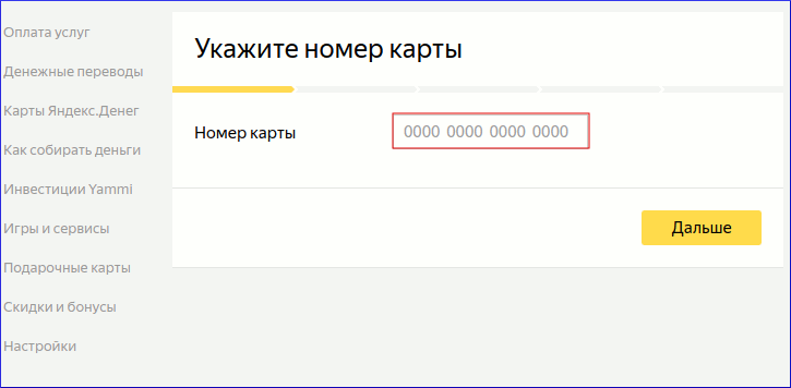 Ввод номера карты Яндекс.Денег