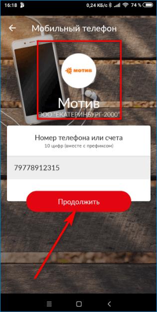 Ввод номера Мотив MTS Pay