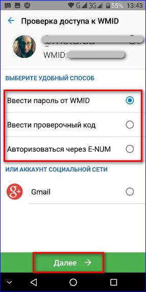 Проверка доступа WebMoney