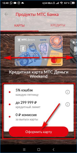 Выбор карточки MTS Pay