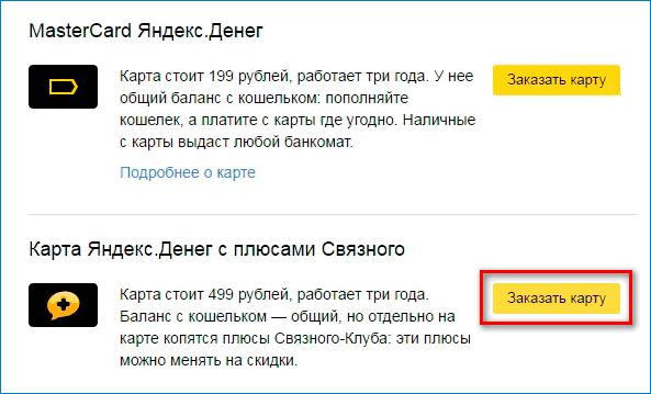 Выбор карты Яндекс Деньги