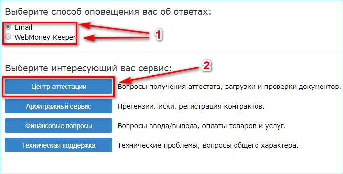Выбор сервиса и способа оповещений WebMoney