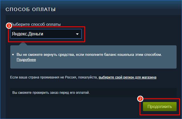 Выбор сервиса Яндекс Деньги для оплаты в Steam