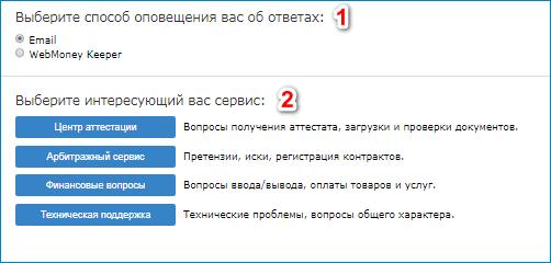 Выбор способа оповещений и сервиса WebMoney