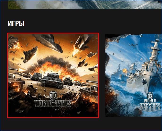 Выбор World of Tanks на сайте Wargaming