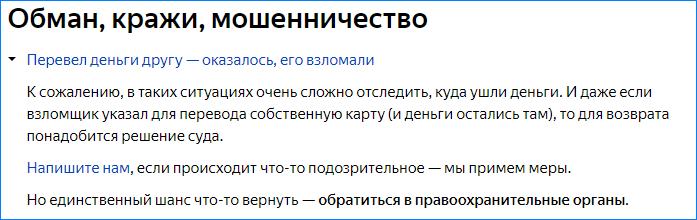 Взлом кошелька Яндекс Деньги