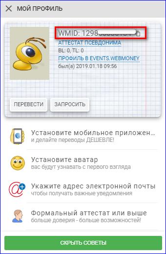 Профиль кошелька WebMoney