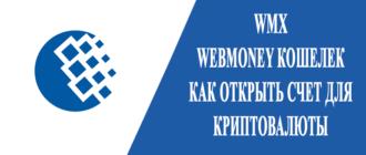 WMX WebMoney кошелек - как открыть счет для криптовалюты