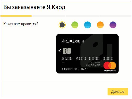 Выбор дизайна карты Яндекс.Денег