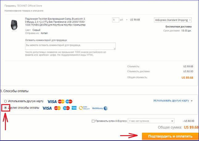 Выбор способа оплаты, где находится Яндекс.Деньги