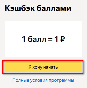 Я хочу начать баллы Яндекс Деньги