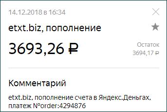 Яндекс деньги не прошел платеж