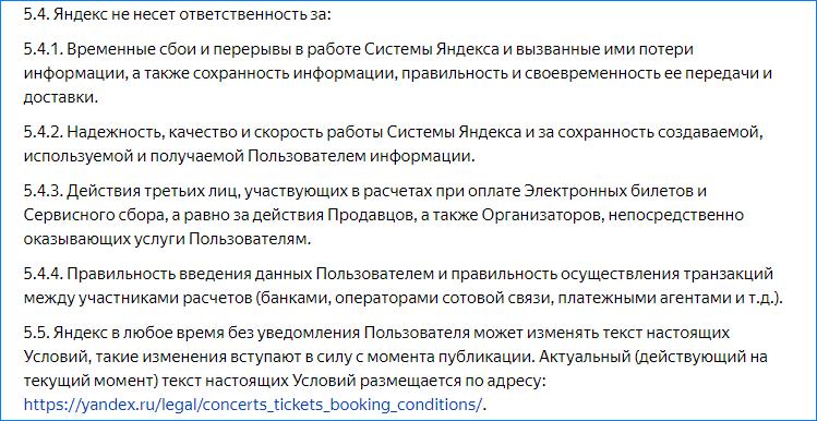 Яндекс не несёт ответственность