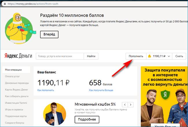 Яндекс сайт MTS Pay