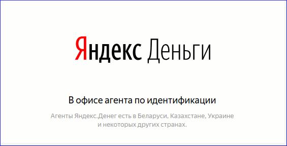 Идентификация в Яндекс.Деньги через агента