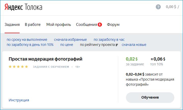 Задания Яндекс Толока