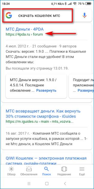 Загрузка файла MTS Pay