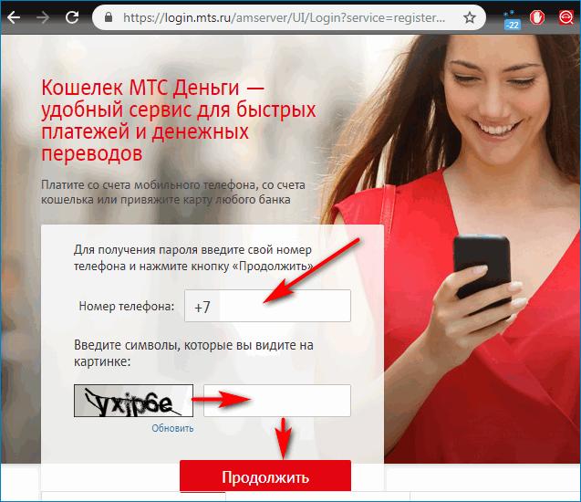 Заполнение формы регистрации MTS Pay