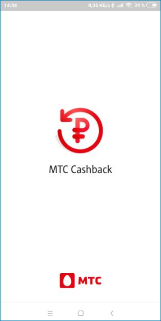 Заставка приложение кэшбэк MTS Pay