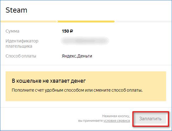 Завершение перевода денег из Яндекс Деньги в Steam