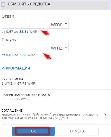 ОбменятьWMR на WMZ