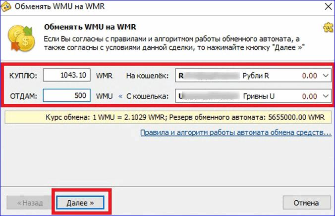 Обмен WMU на WMR