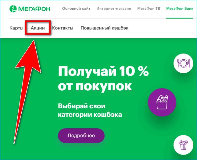 Ввод номера Мегафон Банк