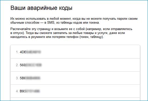 Аварийные коды Яндекс Денег