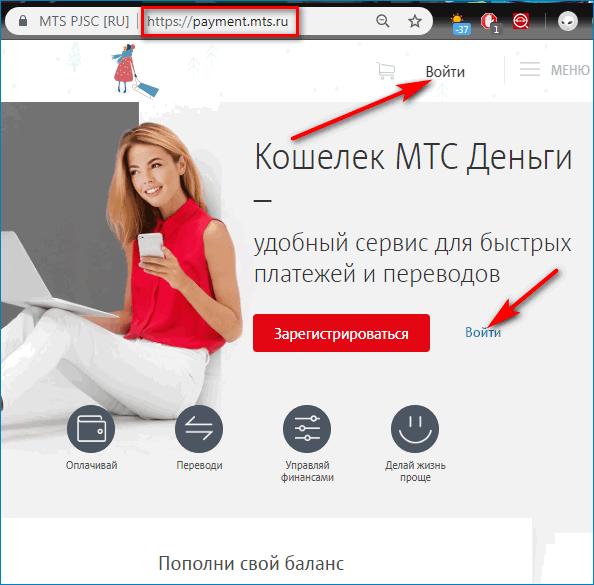Авторизация профиля MTS Pay