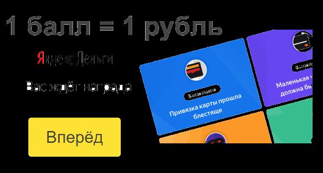 Баллы Яндекс Деньги