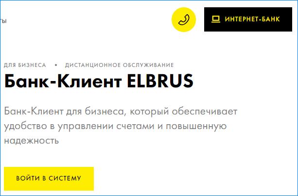 Банк клиент Эльбрус Райффайзенбанк
