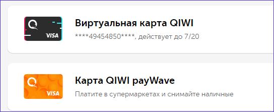 Банковские карты Qiwi