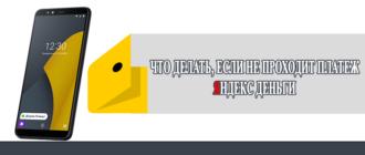 Яндекс Деньги - что делать, если не проходит платеж
