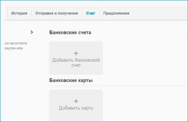 добавить счет Paypal