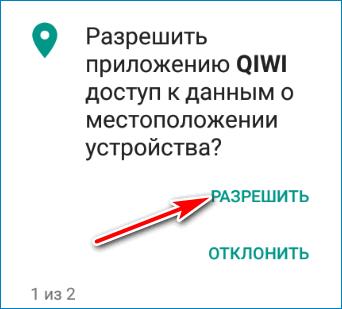 Доступ к местоположению Qiwi