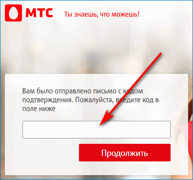 e-mail код MTS Pay
