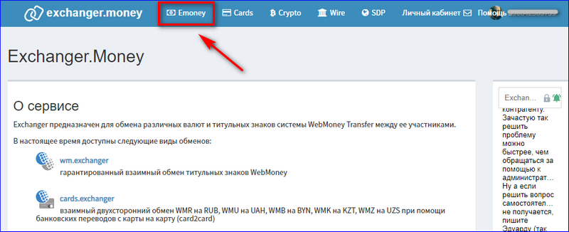 Exchanger WebMoney