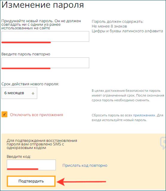 Форма для изменения пароля Киви