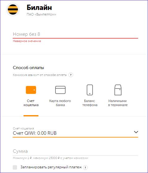 Форма для оплаты мобильной связи Qiwi