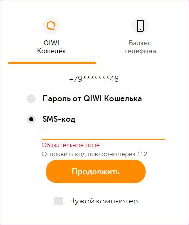 Форма для оплаты Qiwi