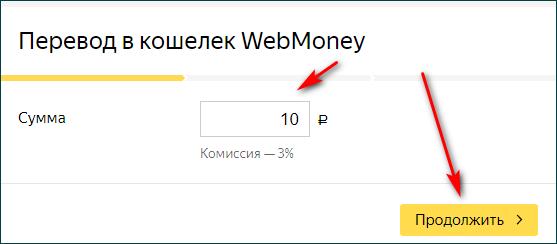 Форма для перевода средств