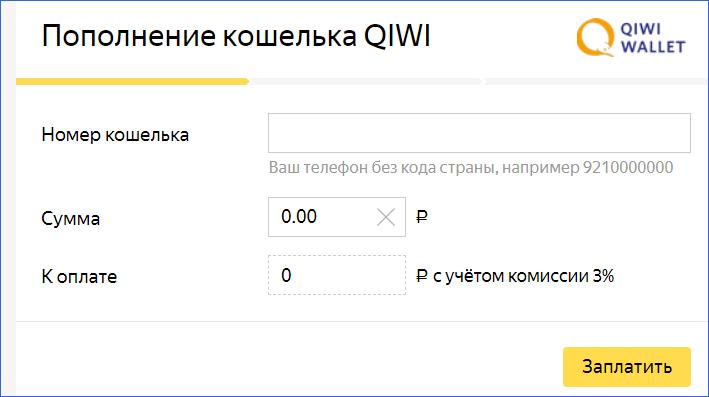 Форма для проведения платежа Qiwi