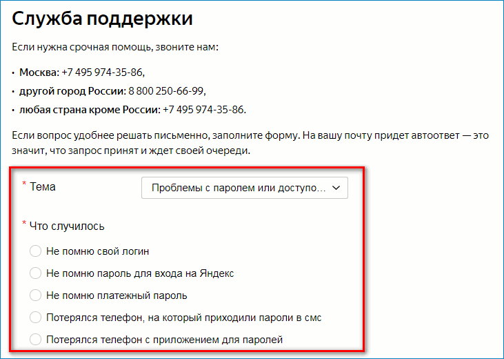 Форма отправки письма в поддержку Яндекс Деньги