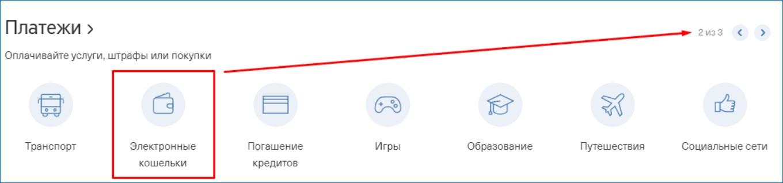 Графа платежи в банке Тинькофф