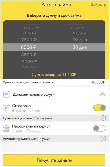 Интерфейс приложения Webbankir